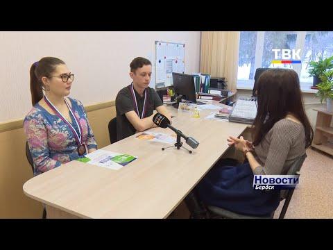 Бердские студенты стали призерами регионального Чемпионата WorldSkills