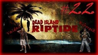 [Coop] Dead Island Riptide. Серия 22 - Неприятности на военной базе.