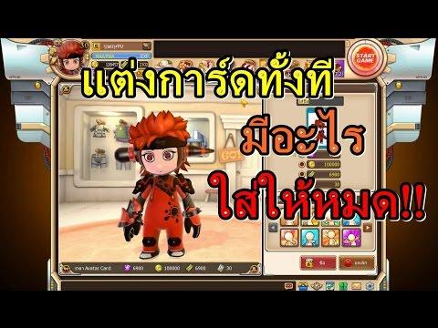 Avatar Star Thailand : แต่งการ์ดทั้งที มีอะไรใส่ให้หมด!!