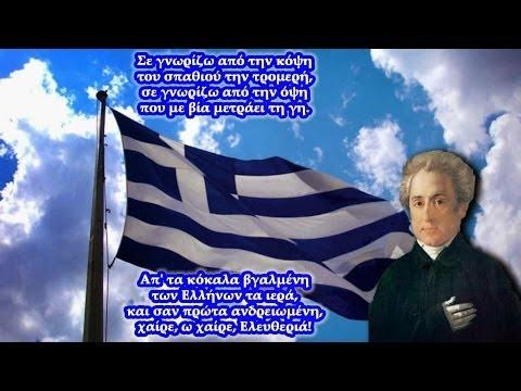 project corfu video Ο εθνικός ύμνος της Ελλάδας -- Στοίχοι και Μελωδία