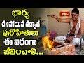 భార్య చనిపోయిన తర్వాత పురోహితులు ఈ విధంగా జీవించాలి.. || Dharma Sandehalu || Bhakthi TV