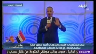 """أحمد موسى : االإرهابى أحمد منصور """" مسمار أخير فى نعش قيادات الإخوان """""""