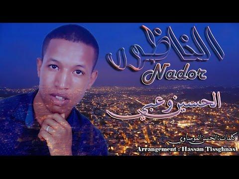 """المنشد الحسين وعبي يصدور الاغنية الملتزمة تحت عنوان """"مدينة الناظور"""""""