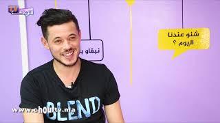 لأول مرة..عادل أصيل يتحدث عن النجاح الكبير لأغنيته الجديدة للا مولاتي   |   بــووز