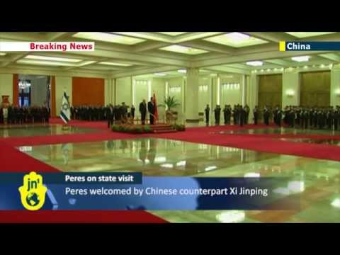 China-Israel Relations: Israeli President Shimon Peres arrives in Beijing