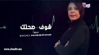 شوف صحتك مع Doc نسرين..كيفاش تعالجو من الكزيمة فالصيف |