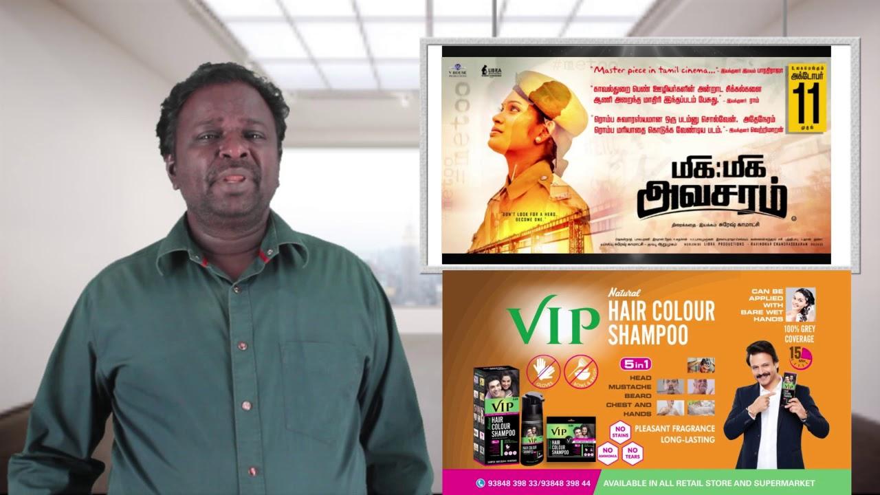 MIGA MIGA AVASARAM Review - MMA - Suresh Kamatchi - Tamil Talkies