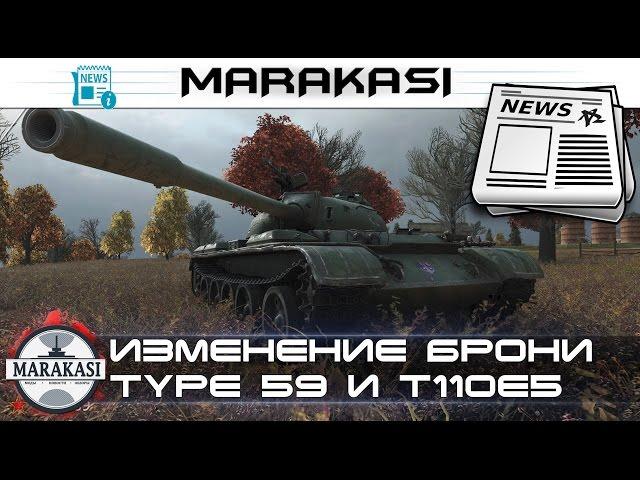 Гайд по танкам Тайп 59, Т110Е5 от Marakasi wot в World of Tanks (0.9.10)