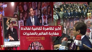 بالفيديو.. بنعتيق و الأعرج يشرفان على إطلاق أكبر تظاهرة ثقافية لفائدة مغاربة العالم بالصخيرات |