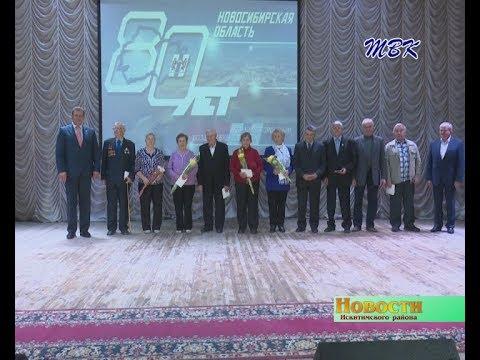 Почётных граждан Искитимского района наградили медалями «80 лет Новосибирской области»