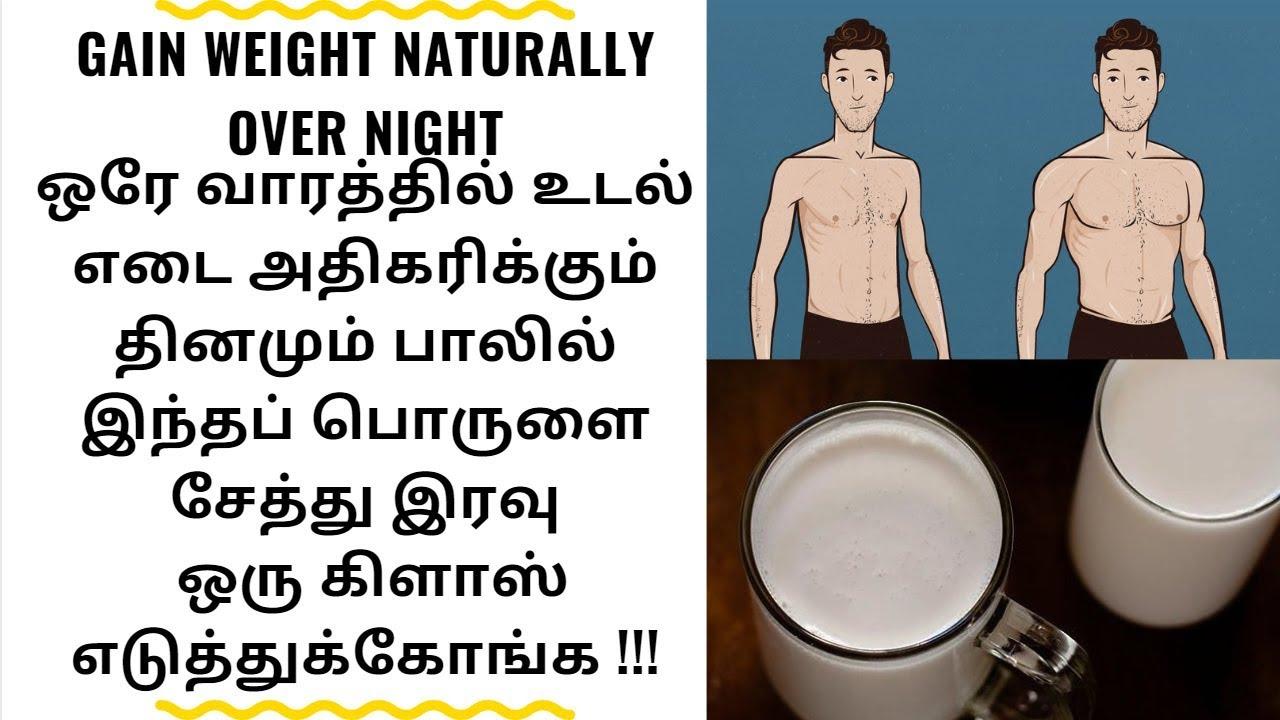 ஒரே வாரத்தில் உடல் எடை அதிகரிக்கும்  பாலில் இந்த பொருளை சேத்து எடுத்துக்கோங்க@Tamil Health Tips