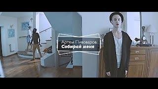Артем Пивоваров - Собирай Меня _ OST Отель Элеон Скачать клип, смотреть клип, скачать песню