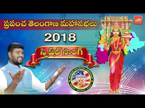 Telangana ATA Song by Folk Singer Sai Chand | World Telangana Convention 2018 |