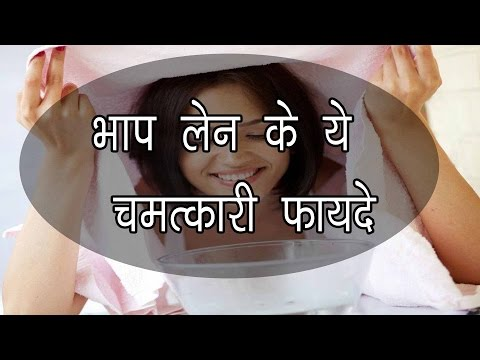 भाप लेने के फायदे - Bhap lene ke fayde hindi