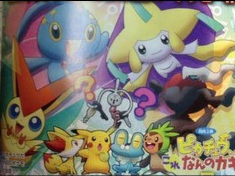 Pokemon Black And White Nintendo Ds Mythical Pokemon