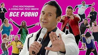 Стас Костюшкин (проект A-DESSA) - Все ровно Скачать клип, смотреть клип, скачать песню