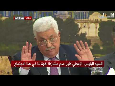 الرئيس يدعو المركزي لإعادة النظر بالاتفاقات الموقعة بين منظمة التحرير وإسرائيل