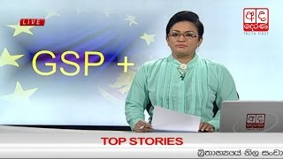 Derana News (8) 2016-01-11