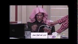 أمسية شعرية للشاعر الكبير أحمد الصالح ( مسافر )