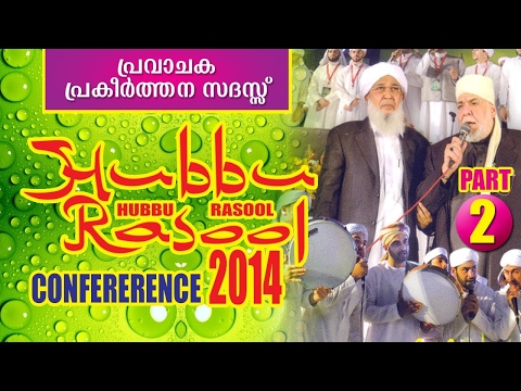 Hubbu Rasool Conference 2014 Part 2