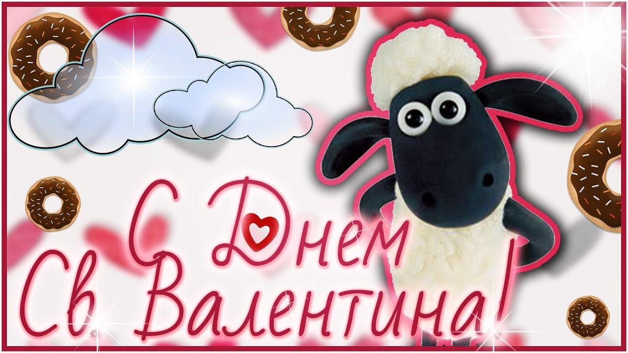 Поздравления и тосты на день святого валентина
