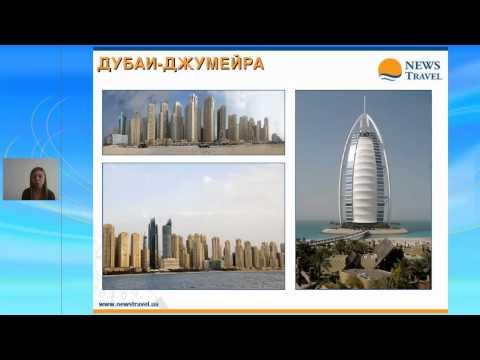 ОАЭ - вебинар NEWS Travel, 09.10.2013 - ОАЭ 2013