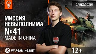 Made in China. Миссия невыполнима №41