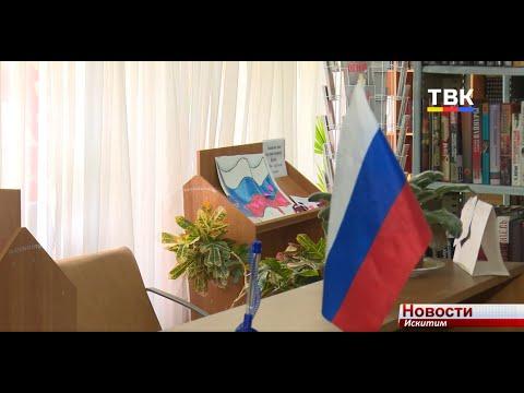 День флага в Искитиме отметили выставками, викторинами и акцией «Под флагом России»