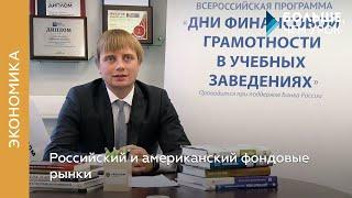Российский и американский фондовые рынки