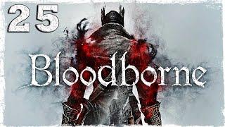 [PS4] Bloodborne. #25: БОСС: Ведьма Хемвика.