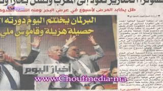 شوف الصحافة12-02-2013 | شوف الصحافة