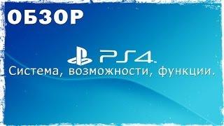 Обзор ps4. Первый взгляд на операционную систему и возможности Sony Playstation 4.