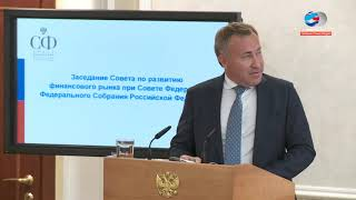 Выступление президента НАУФОР А.Тимофеева в Совете Федерации 13 июля 2020 года