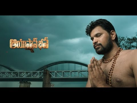 Ayushman Bava Movie Official Teaser