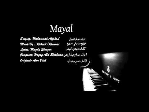 محمـد الفـحل ميــال 2014 تـــوزيع جــديد   Mohammad Alfahel Mayal