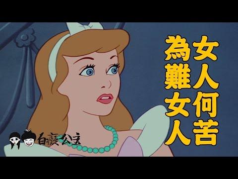 成人版仙杜瑞拉:安不來啦紅牌選拔行前篇