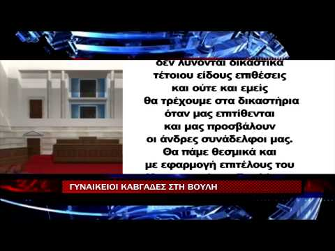 January 31 2014 New Greek TV weekly edition greek news
