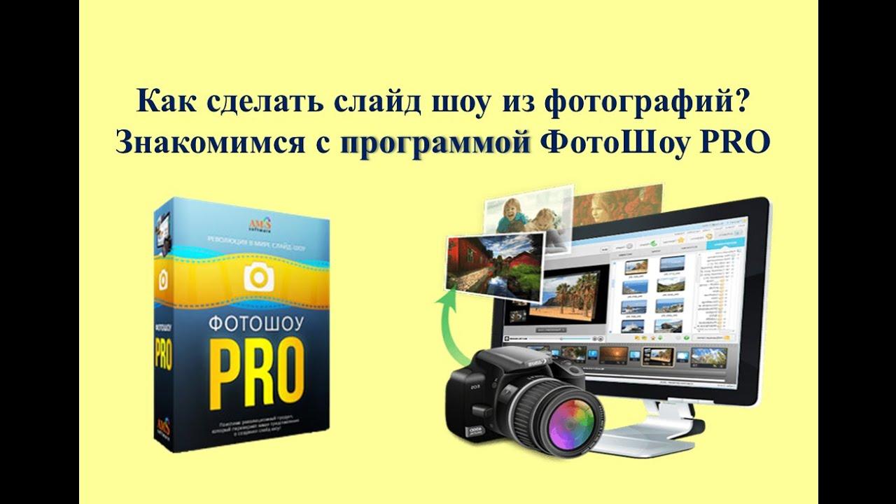 Как сделать самому слайд шоу из фотографий