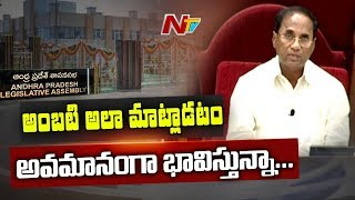 Speaker Kodela Siva Prasad Emotional Words over Ambati Rambabu Comments