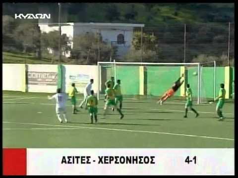 Ασίτες-Χερσόνησος 4-1