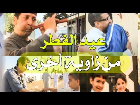 عيد الفطر بمدينة القصر الكبير