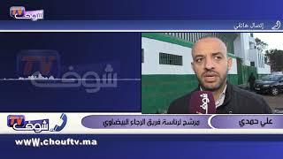 حمدي لـ شوف سبور : ماغاديش نتخلى على الرئاسة لأي كان | تسجيلات صوتية