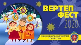 Творчі колективи ХНУВС взяли участь у Всеукраїнському фестивалі вертепів «Вертеп-фест» 2020