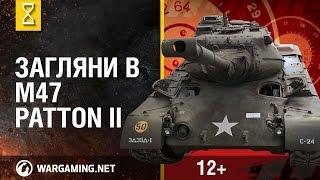 Загляни в танк M47 Patton II. В командирской рубке. Часть 2