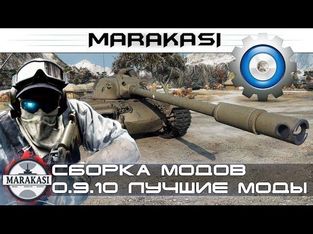 Marakasi сборка модов 0.9.10 WoT