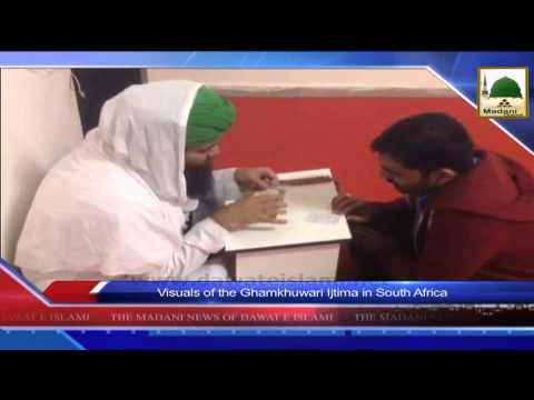 News 04 July - Visuals of the Ghamkhuwari Ijtima in South Africa  (1)