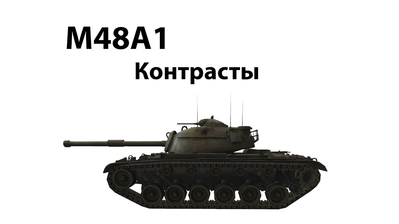 M48A1 - Контрасты