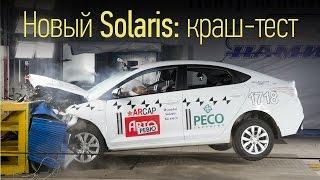Hyundai Solaris 2017: краш-тест. Безопаснее, чем Volkswagen Polo и Лада Веста?. Тесты АвтоРЕВЮ.