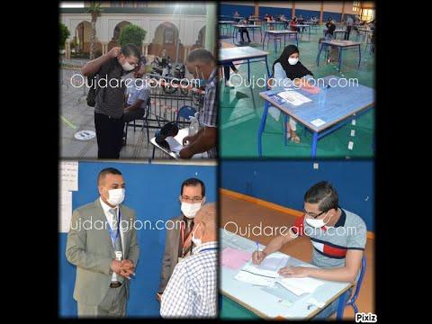 شاهدوا بوجدة..اجواء امتحانات البكالوريا في كورونا