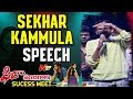 Sekhar Kammula speech @ Fidaa success meet..